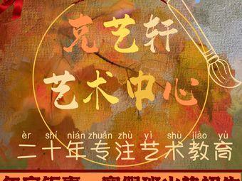 上海克艺轩艺术中心