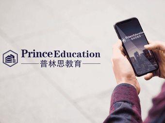 普林思英语教育