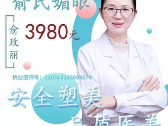 华伊医疗美容•俞玫丽眼整形机构
