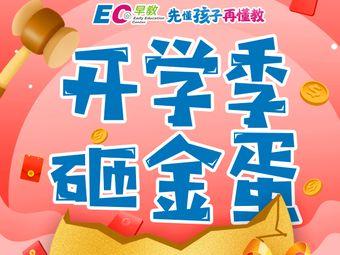 EC国际完整性早教中心(阳光店)