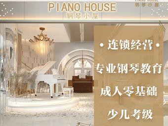 PIANO HOUSE钢琴小屋连锁店(新光天地店)