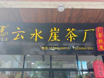 云水崖茶厂