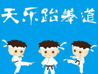 天乐跆拳道(正大乐城店)