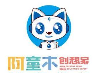 阿童木创想家•少儿编程•机器人•乐高(东山口店)