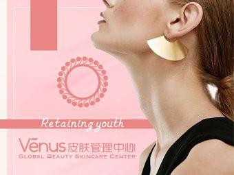 Venus皮肤管理中心