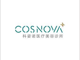 CosNova科姿诺医疗美容诊所