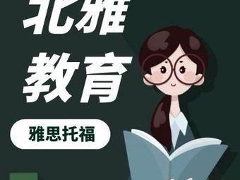 北雅教育雅思托福初高中补习(海甸岛店)
