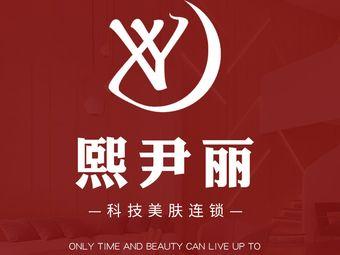 熙尹丽科技美肤连锁(江都店)