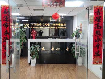 江苏致祥(无锡)律师事务所