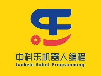 中科乐机器人编程
