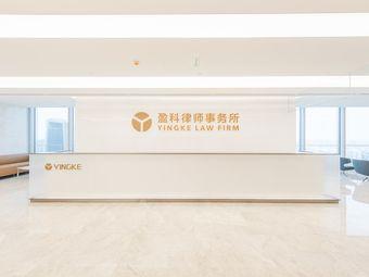 北京盈科(嘉兴)律师事务所