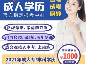 四川自学网·成人学历助学中心(高新校区)