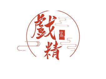 戏精学院全息剧本·桌游吧