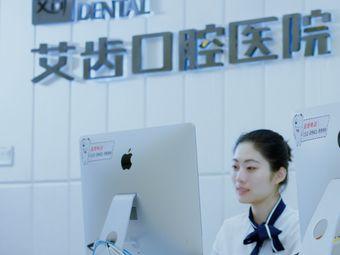 艾齿口腔医院