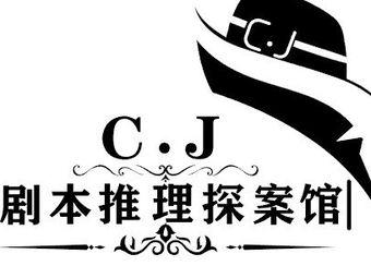 C·J 剧本推理探案馆(新城区店)