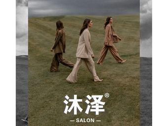 沐泽SALON