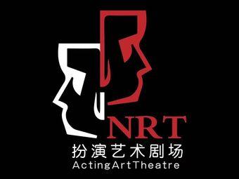 NRT扮演艺术剧场
