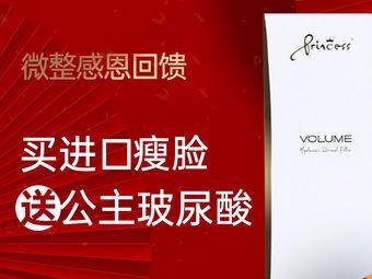 上海華美醫療美容醫院