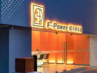 F-POWER格斗俱乐部