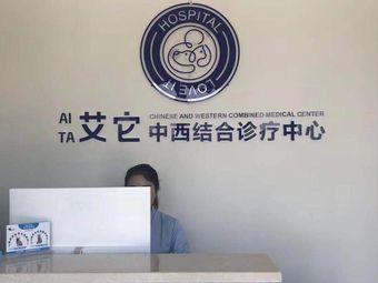 艾它动物医院(猫科· 骨科中心)