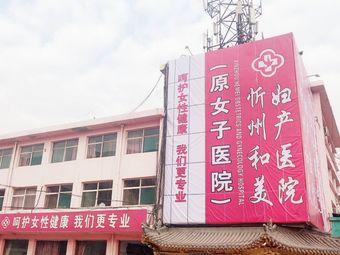 忻州和美妇产医院(三中路口店)