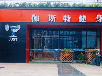 伽斯特健身房(商会大厦店)