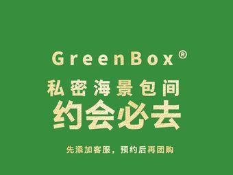 GreenBox生日派对