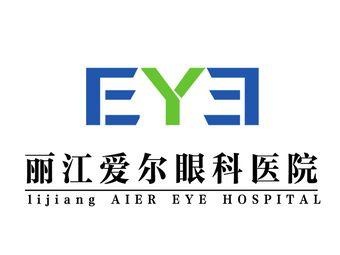 丽江爱尔眼科医院
