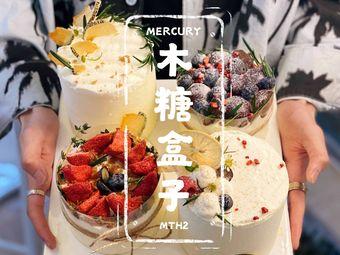 木糖盒子高端蛋糕甜品烘焙教室