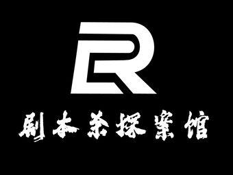 CR剧本杀探案馆