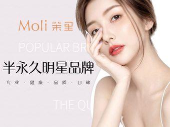 茉里·MOLI 半永久纹眉