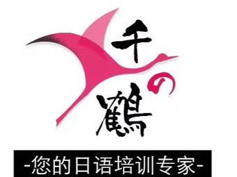 千の鶴 日語(世紀都會店)