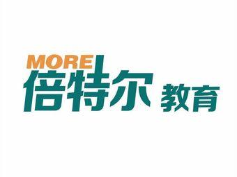 More.better倍特尔外教英语(万益校区)