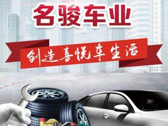 名骏车业(华昌店)