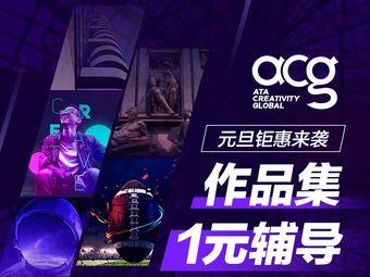 ACG國際藝術留學作品集培訓(世紀都會校區)