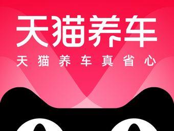 天猫养车连锁店(冬青街银屏路店)