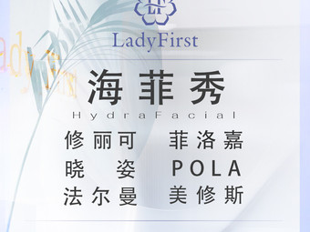 Lady First皮肤管理