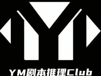 YM剧本推理club