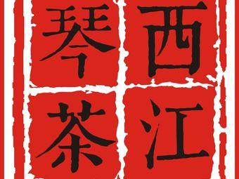 西江琴茶(武音店)