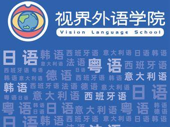 视界外语学院