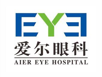 爱尔眼科重庆南坪医院