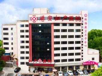珠海港安妇产医院