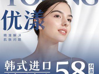 优漾科学皮肤管理(万象汇店)