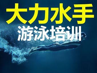 大力水手游泳培训(红谷滩双子塔店)