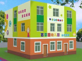 百草园幼儿园