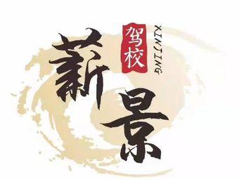 薪景驾校(梧侣工业区校区)