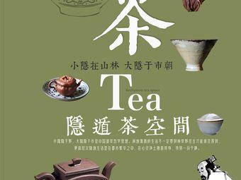 隐遁茶空间(南山店)