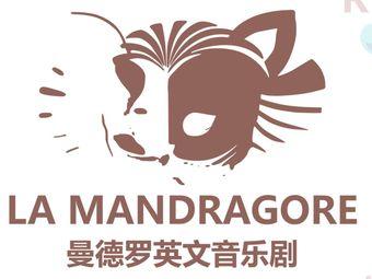 曼德罗国际语言艺术培训学校·英文音乐剧