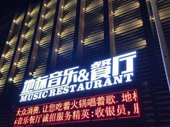 地标音乐餐厅