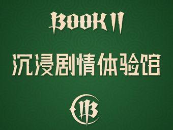 BOOK11沉浸剧情密室(长沙店)